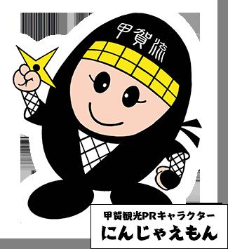 甲賀観光PRキャラクター にんじゃえもん